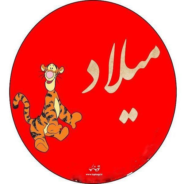لوگوی اسم میلاد