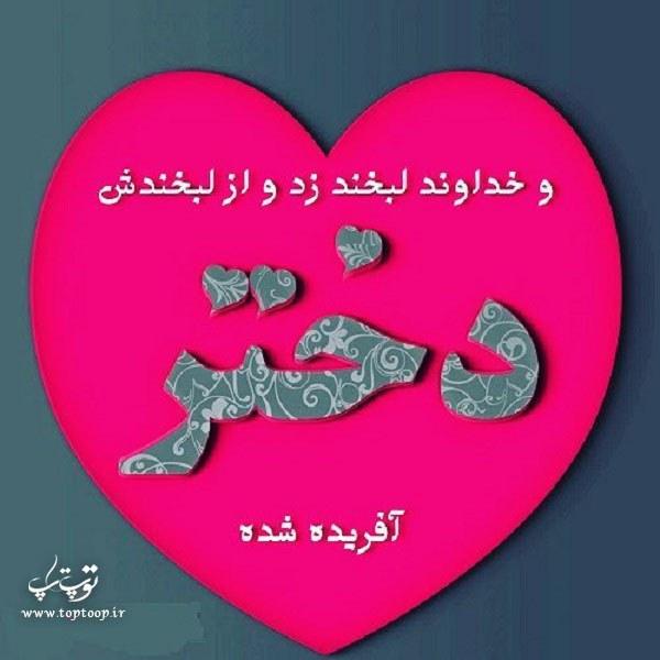 متن دخترونه + عکس نوشته