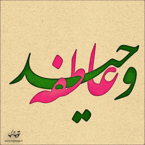 عکس نوشته اسم وحید و عاطفه
