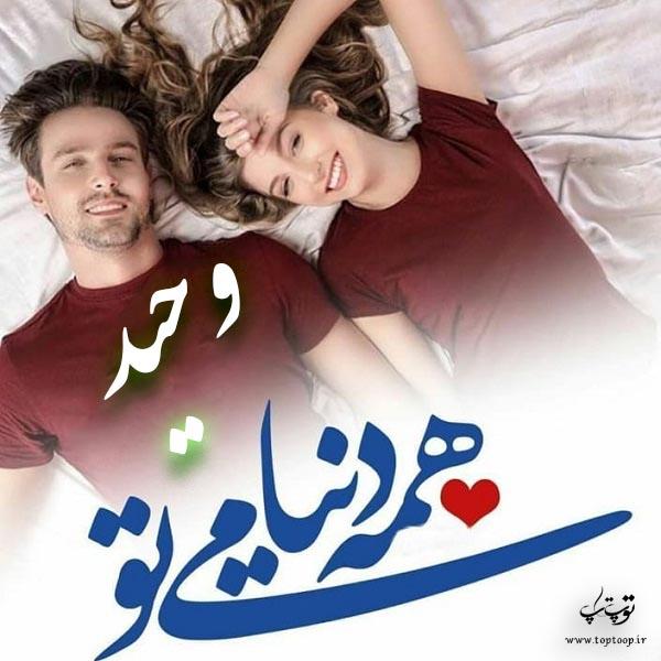 عکس نوشته عاشقانه اسم وحید