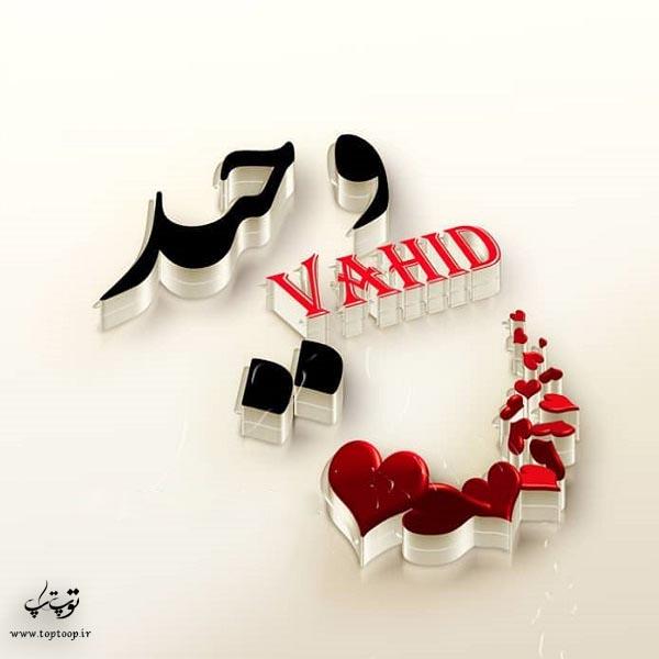 عکس نوشته نام وحید برای پروفایل