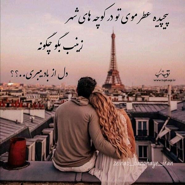 عکس نوشته دونفره از نام زینب