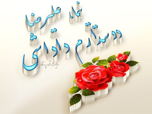 عکس اسم نیما و علیرضا