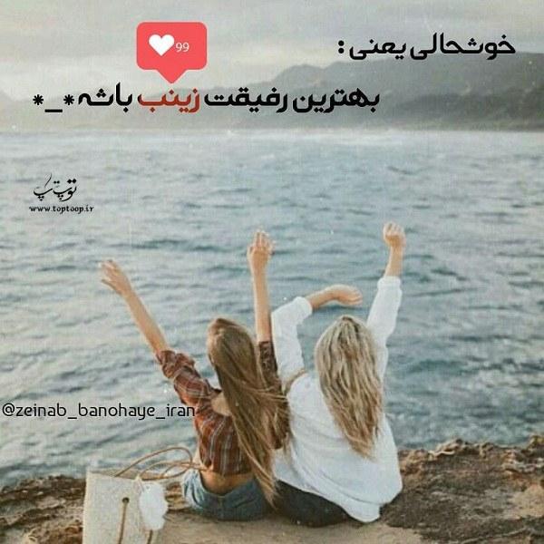 عکس زینب