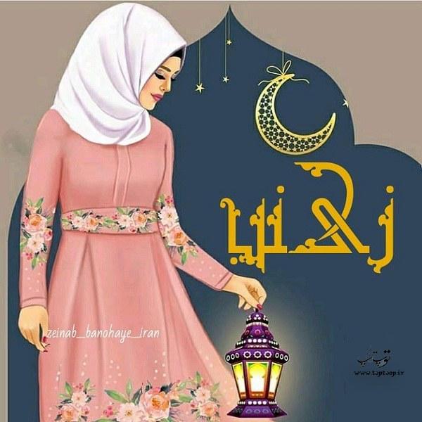 زیباترین عکس نوشته اسم زینب برای پروفایل