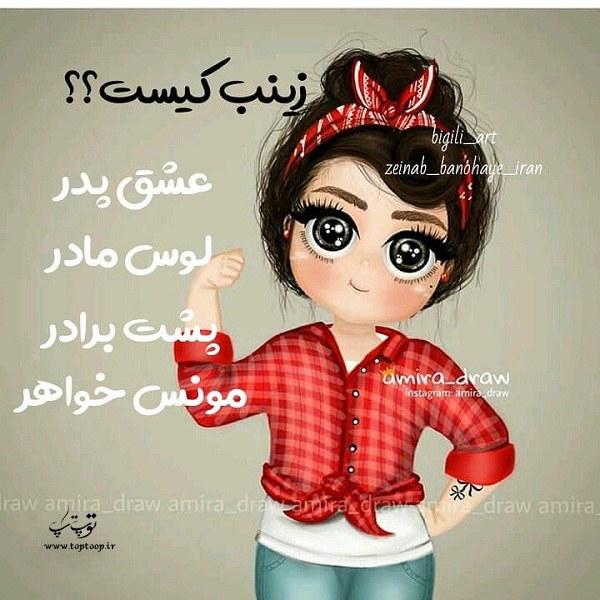 عکس نوشته بامزه ی اسم زینب