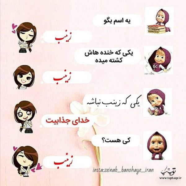عکس نوشته نمکی طنز و دخملونه اسم زینب