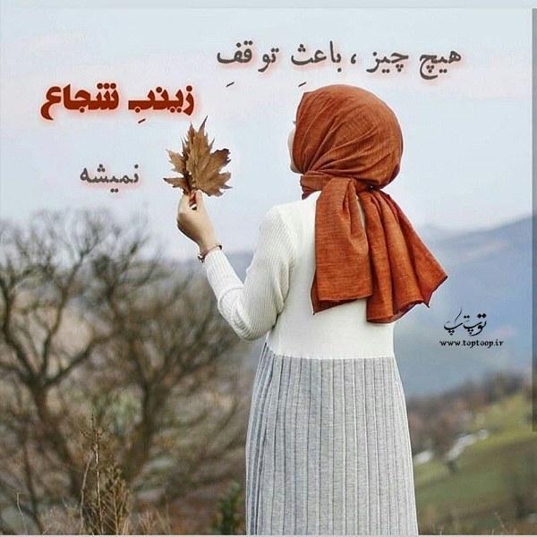 عکس نوشته دخترونه درباره ی اسم زینب