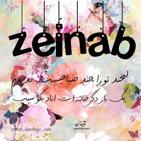 عکس نوشته اسم زینب به انگلیسی ، عکس پروفایل انگلیسی نام زینب