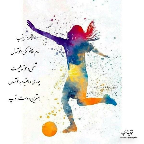 عکس نوشته گرافیکی از اسم زینب