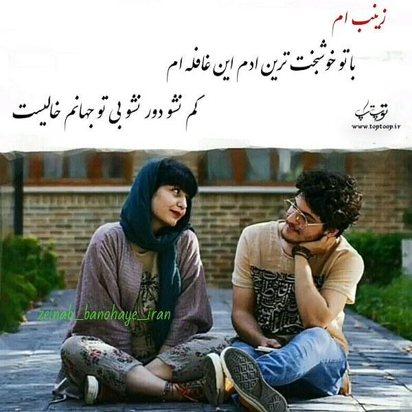 عکس نوشته شعری از اسم زینب برای پروفایل
