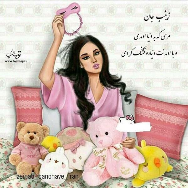 عکس نوشته تولد اسم زینب
