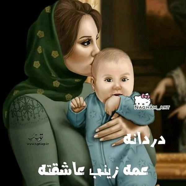 عکس نوشته عمه زینب