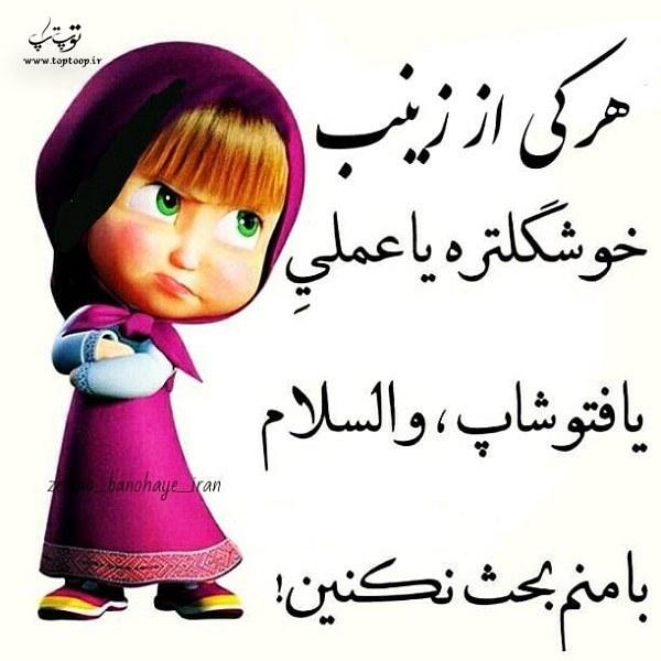اسم نوشته زینب