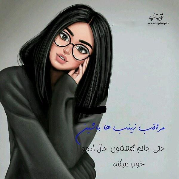 تصاویر دخترانه ی اسم زینب