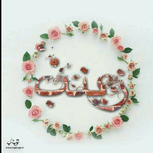 لوگوی اسم زینب logo esm zeynab
