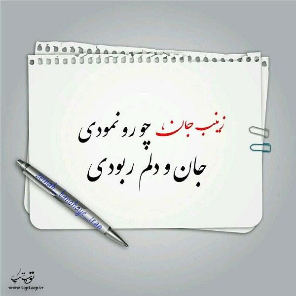 عکس اسم زینب