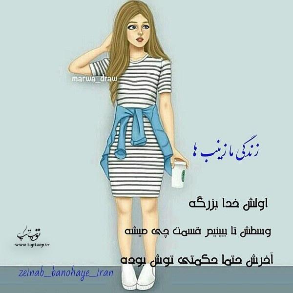 عکس نوشته اسم زینب برای پروفایل تلگرام