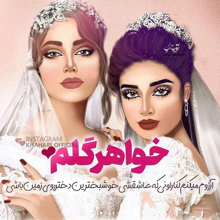 متن تبريك عروسي خواهر + عکس نوشته