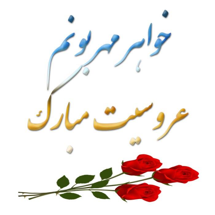 متن های کوتاه و قشنگ تبریک ازدواج خواهر + عکس نوشته
