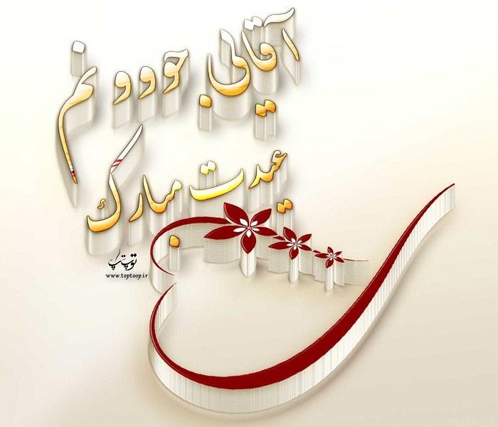 عکس نوشته آقایی جونم عیدت مبارک