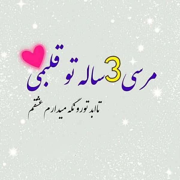عکس نوشته عاشقانه مرسی 3 ساله تو قلبمی