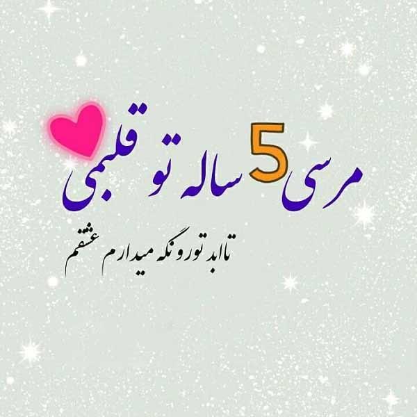 عکس نوشته مرسی 5 ساله تو قلبمی