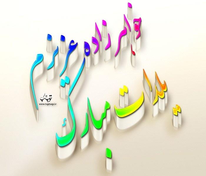 عکس نوشته خواهرزاده عزیزم یلدات مبارک 98 جدید
