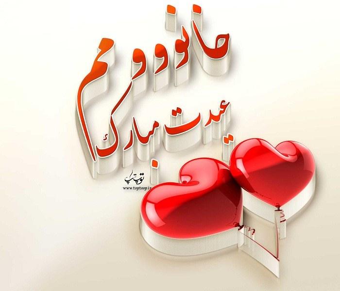عکس پروفایل عاشقانه تبریک عید نوروز 99