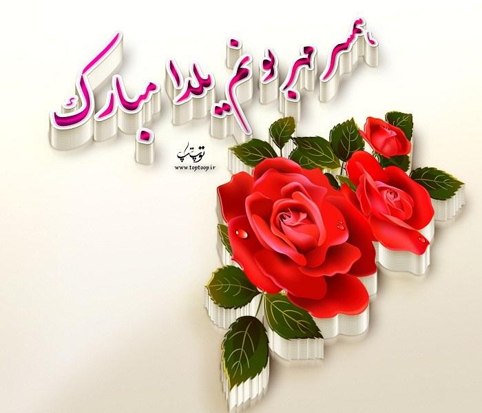 عکس نوشته تبریک شب یلدا به همسر 1398 جدید