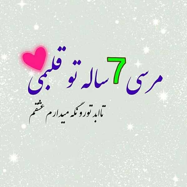 عکس نوشته عاشقانه مرسی 7 ساله تو قلبمی