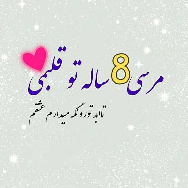 عکس نوشته مرسی 8 ساله تو قلبمی