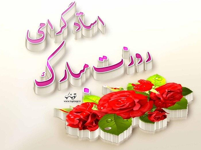 متن ادبی تبریک روز استاد