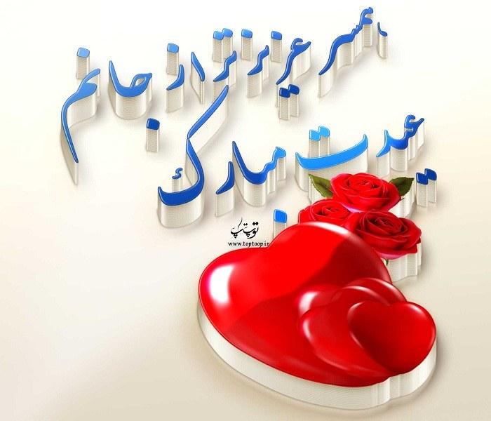 عکس پروفایل عاشقانه برای تبریک عید نوروز به همسر