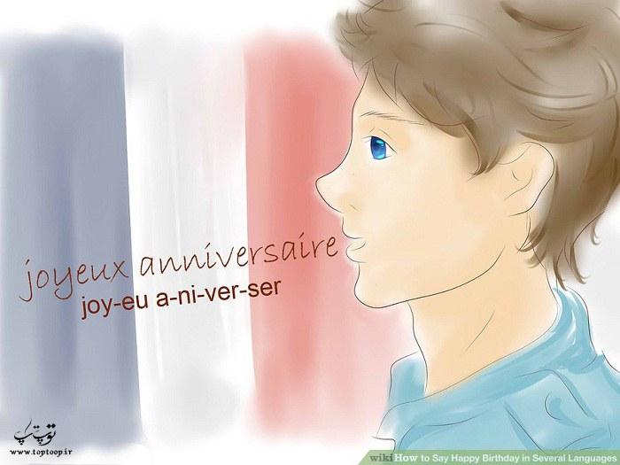 تولدت مبارک به زبان فرانسوی