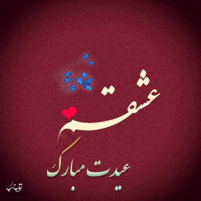 عکس نوشته عشقم عیدت مبارک