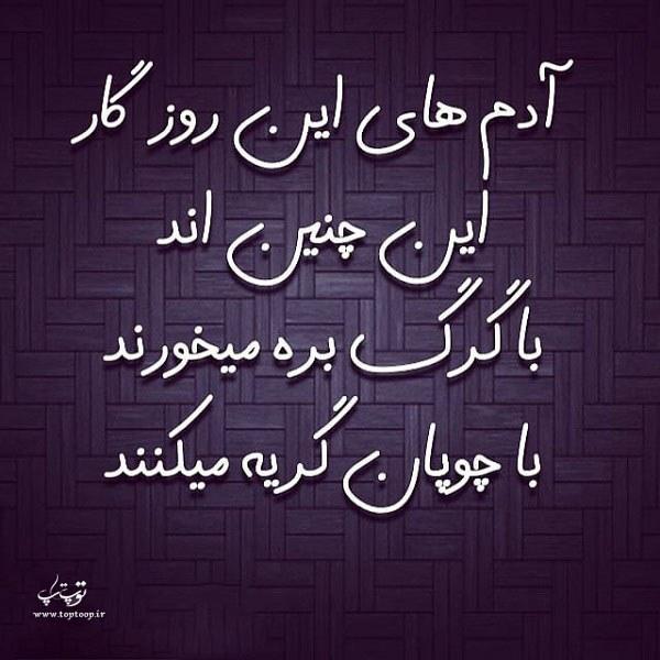 متن براي ادم دورو + عکس نوشته