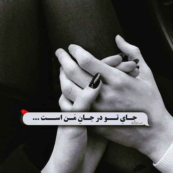جای تو در جان من است