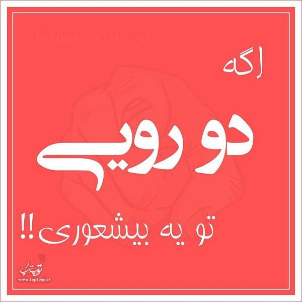 متن کوتاه ادم دورو+ عکس