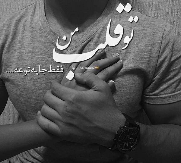 عکس نوشته تو قلب من فقط جای توعه