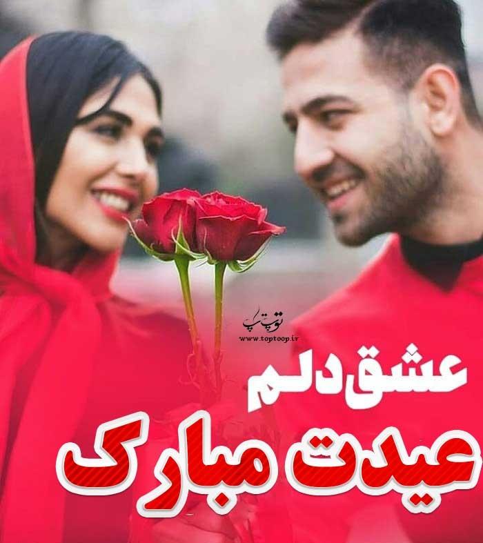 عکس تبریک عید نوروز به همسر