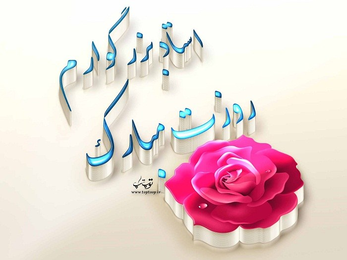 زیباترین متن های تبریک روز استاد رسمی و ادبی