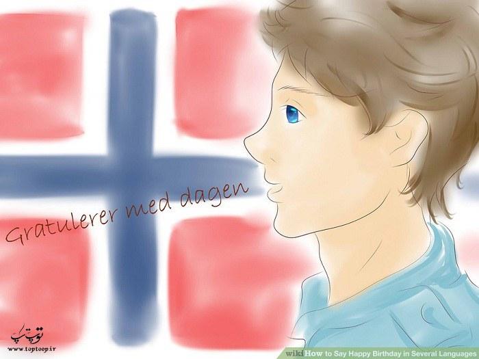 تبریک تولد به زبان نروژی