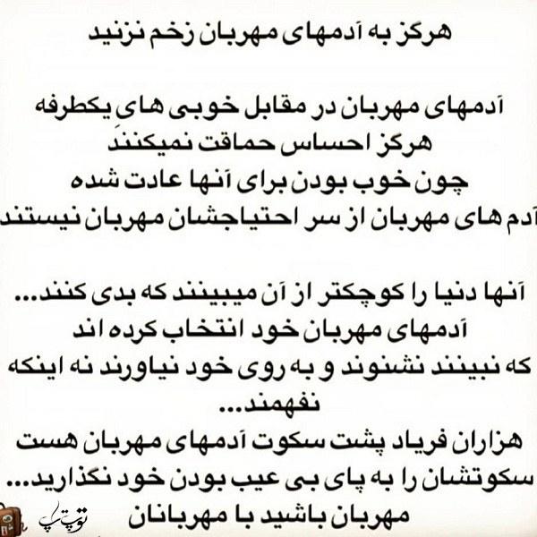 عکس نوشته آدمهای خوب زندگیمون + متن