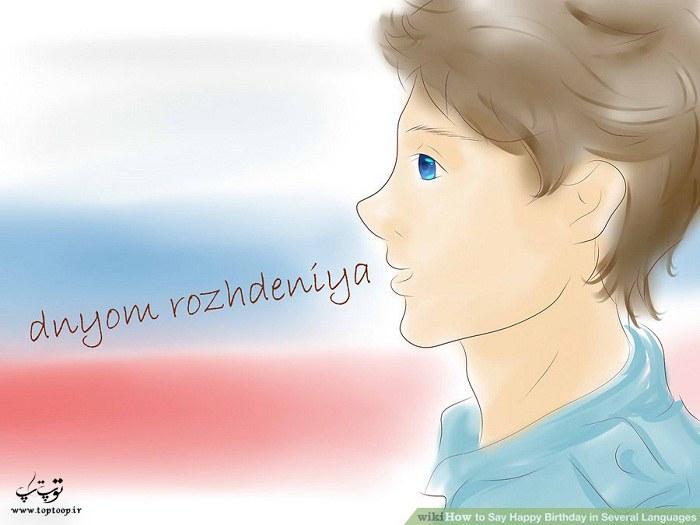 تبریک تولد به زبان روسی