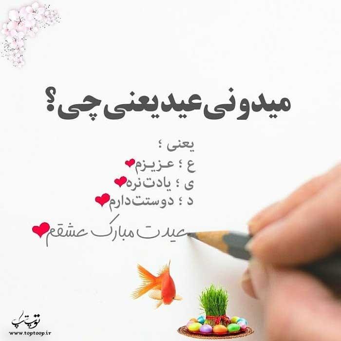 عکس نوشته های عاشقانه تبریک عید نوروز 1399 جدید