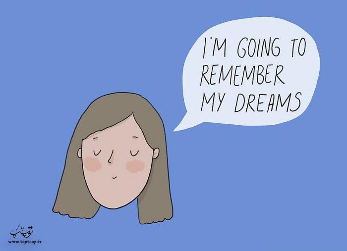 اتخاذ تضمینی آگاهانه برای به یاد آوردن خواب