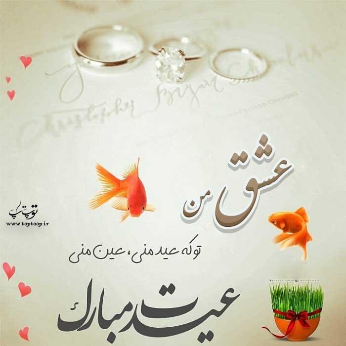 عکسهای عاشقانه تبریک عید نوروز 99