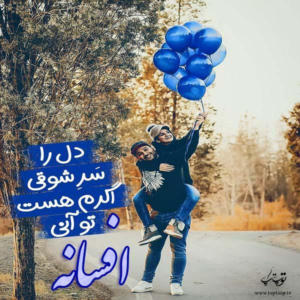 عکس نوشته های عاشقانه اسم افسانه