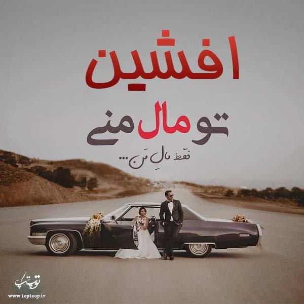 عکس نوشته ی اسم افشین
